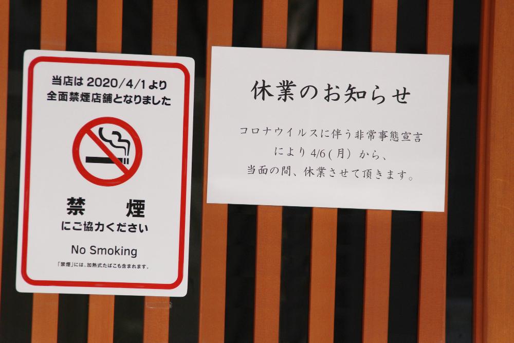 コロナ 禁煙