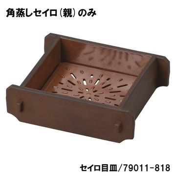 [PBT]超耐熱角蒸しセイロ (親) 海老茶塗り