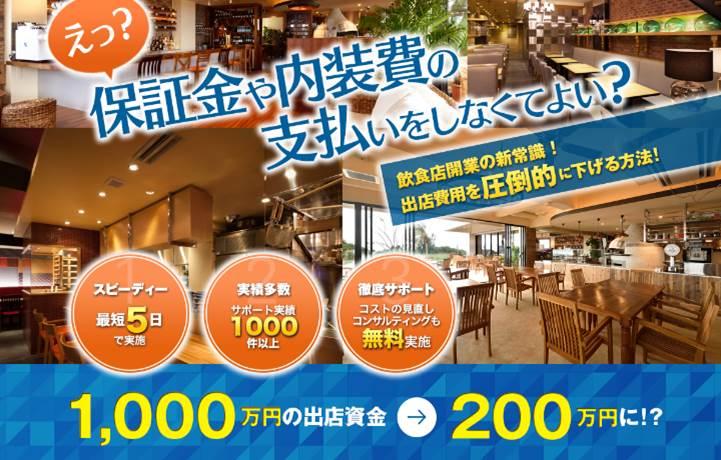 ☆☆☆ FIJ新規出店サポートサービス☆☆☆      1000万円の出店費用≫200万円に!?