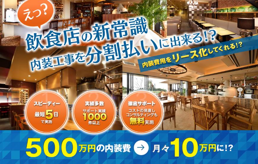 ☆☆☆ FIJ内装リースパッケージ☆☆☆          500万円の内装費≫月々10万円に!?