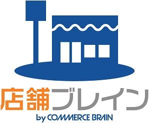 『店舗ブレイン』はコマースブレインの店舗サービスブレンドです。