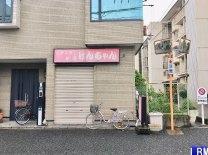 立花の店舗物件