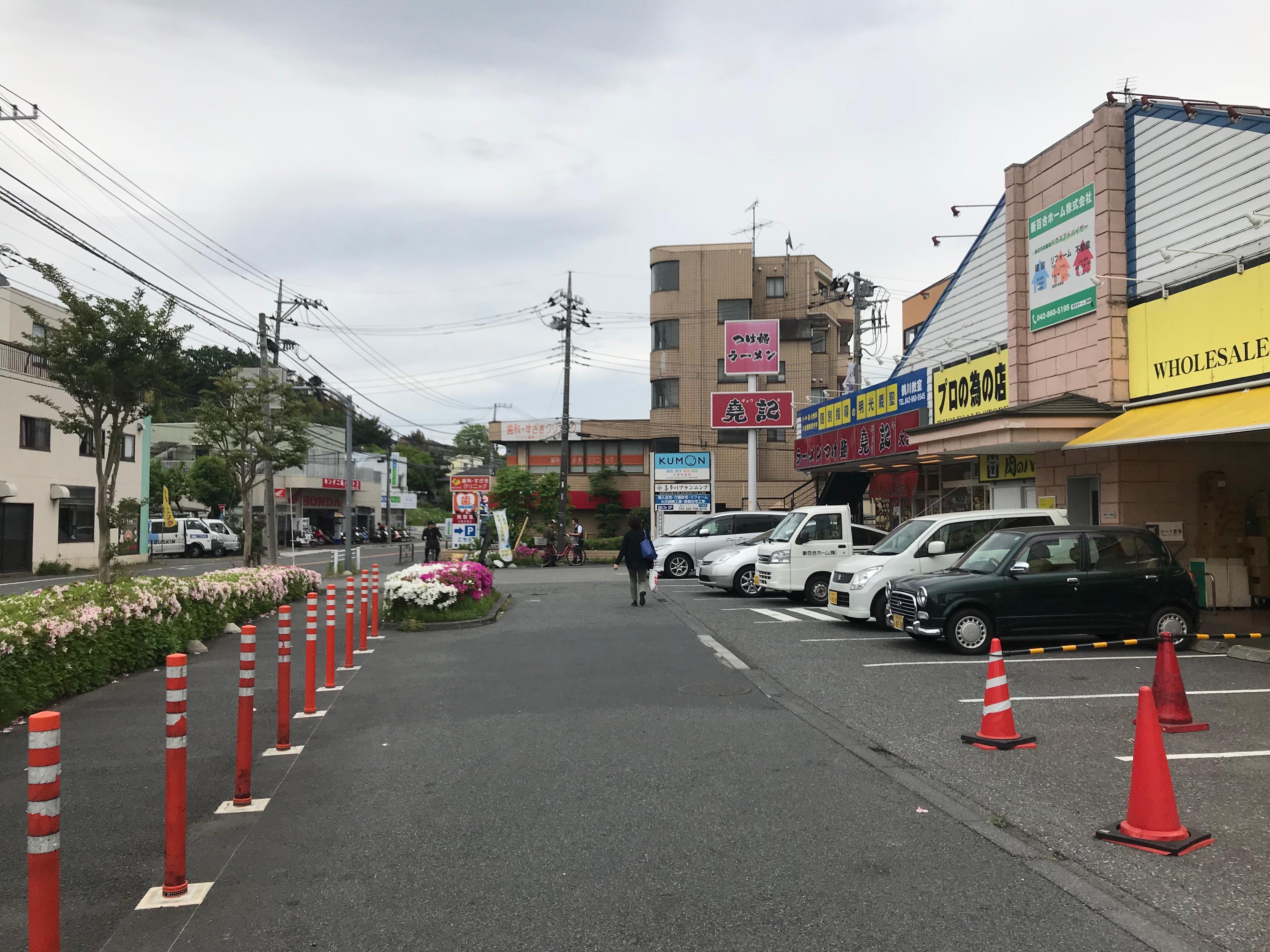鶴川の居抜き物件