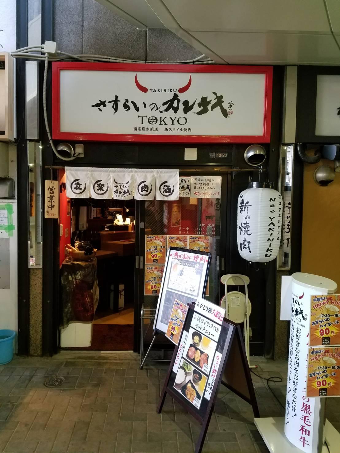 神田の居抜き物件