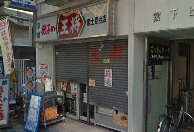 富士見台の店舗物件