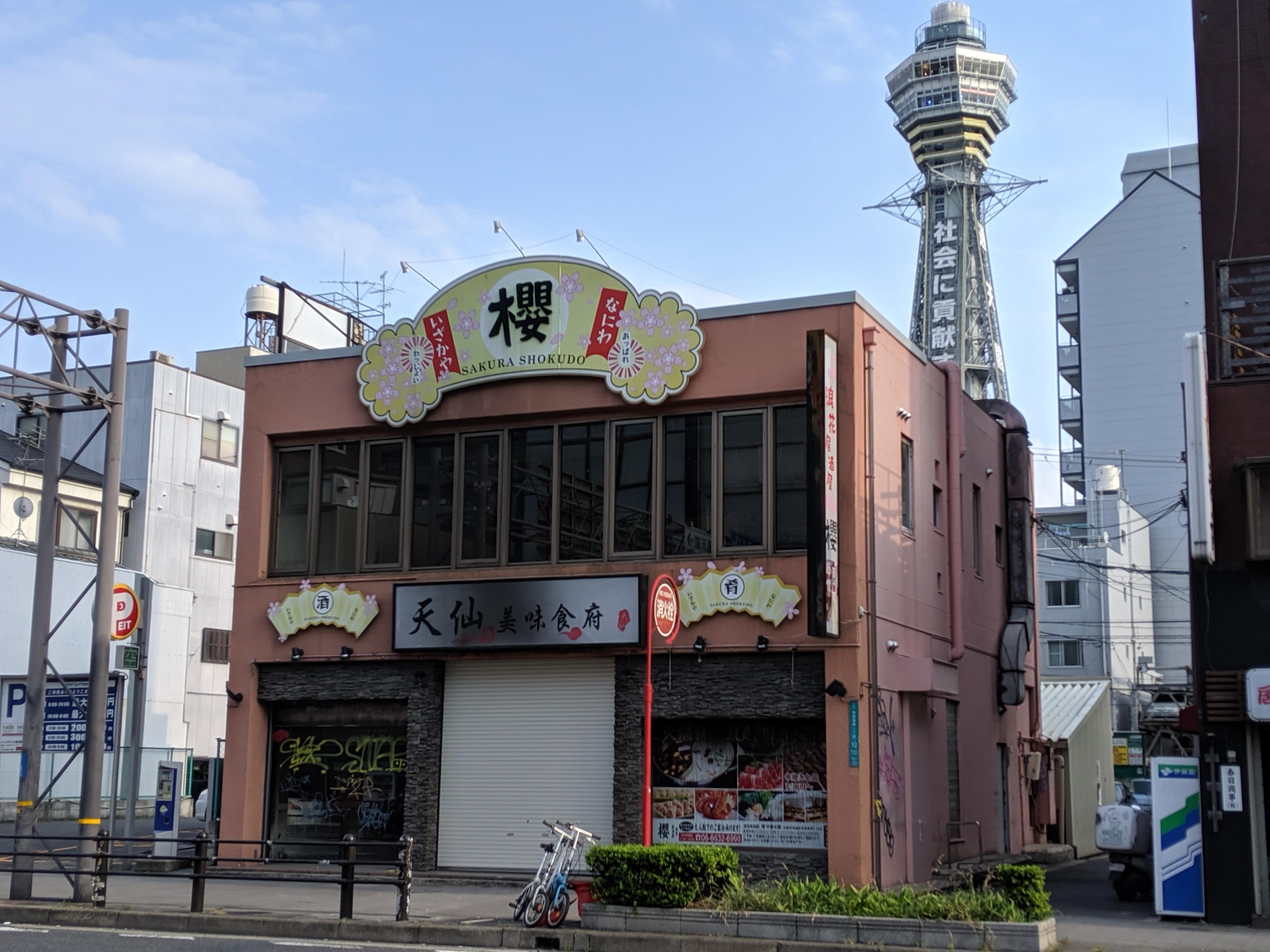 恵美須町の店舗物件