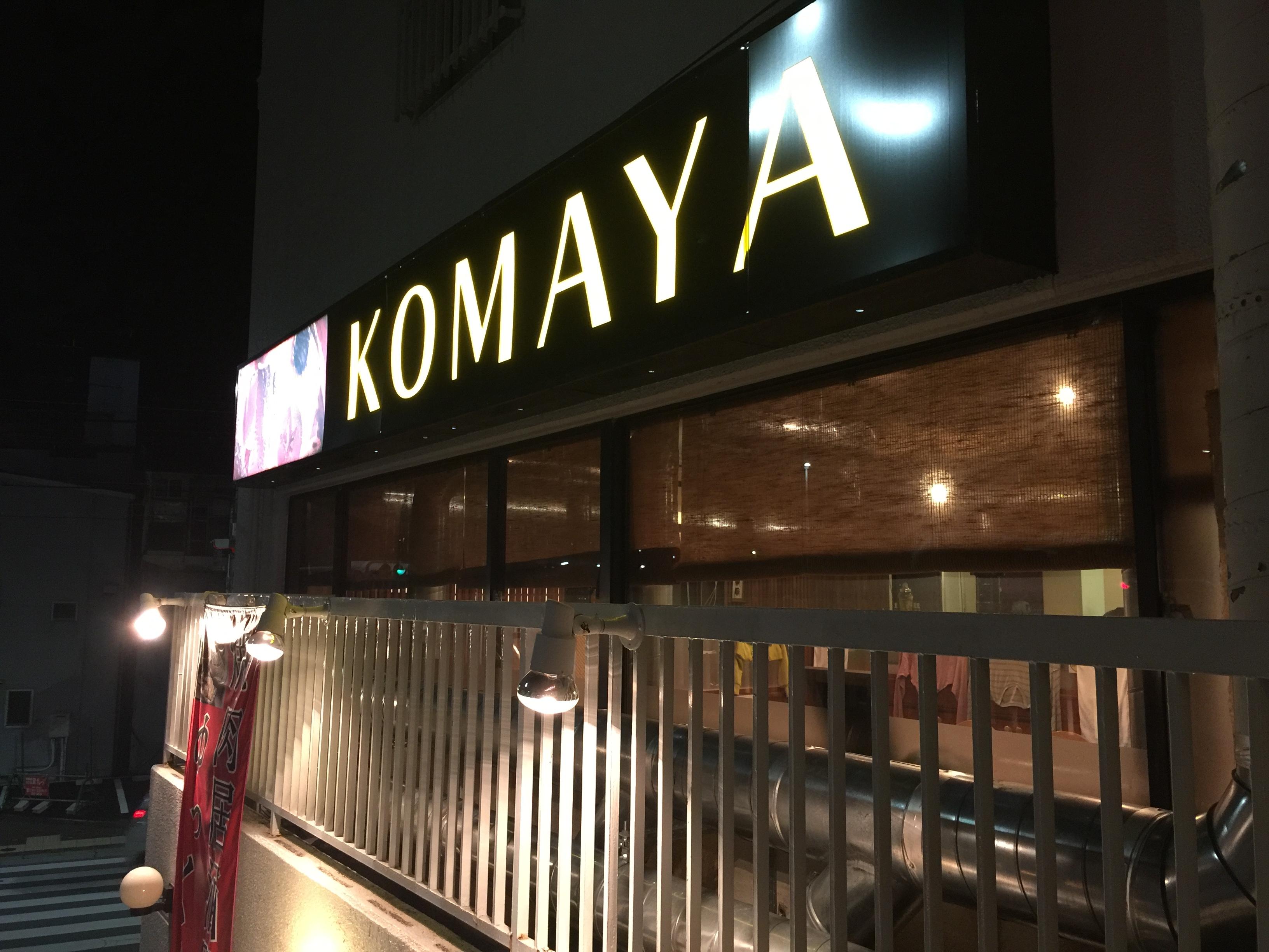 高速長田の居抜き物件